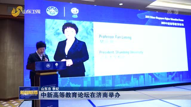 中新高等教育论坛在济南举办
