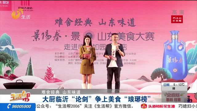 """【難(nan)舍經典 山(shan)東味道】大(da)廚臨(lin)沂sheng)奧勱jian)"""" 爭上美食""""瑯(lang)琊榜"""""""