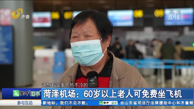菏泽机场:60岁以上老人可免费坐飞机
