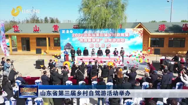 山东省第三届乡村自驾游活动举办