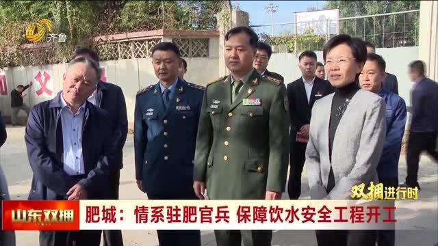 肥城:情系驻肥官兵 保障饮水安全工程开工