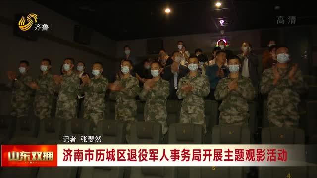济南市历城区退役军人事务局开展主题观影活动