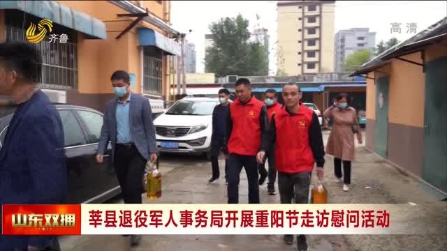 莘县退役军人事务局开展重阳节走访慰问活动