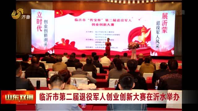 临沂市第二届退役军人创业创新大赛在沂水举办