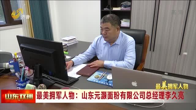 最美拥军人物:山东元灏面粉有限公司总经理李久亮