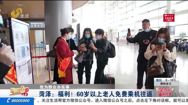 【我为群众办实事】菏泽:福利!60岁以上老人免费乘机往返