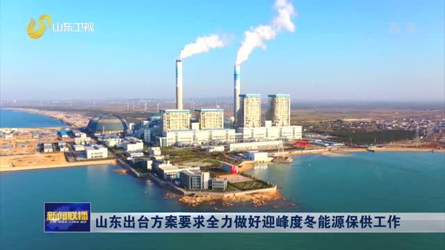 山东出台方案要求全力做好迎峰度冬能源保供工作