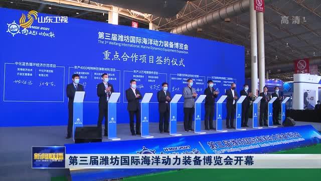 第三届潍坊国际海洋动力装备博览会开幕