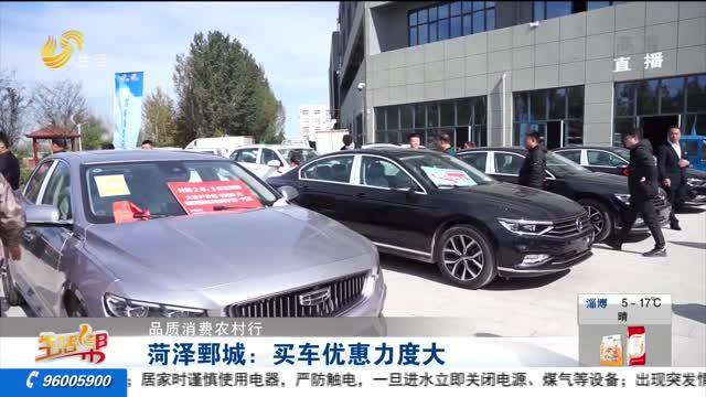 【品质消费农村行】菏泽鄄城:买车优惠力度大