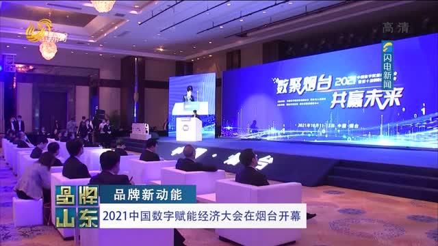 【品牌新动能】2021中国数字赋能经济大会在烟台开幕