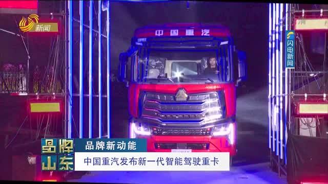 【品牌新动能】中国重汽发布新一代智能驾驶重卡