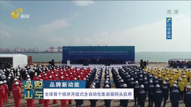 【品牌新动能】全球首个顺岸开放式全自动化集装箱码头启用