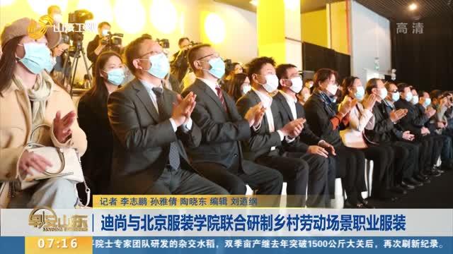 迪尚与北京服装学院联合研制乡村劳动场景职业服装