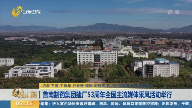 鲁南制药集团建厂53周年全国主流媒体采风活动举行