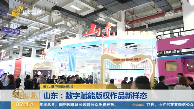 【第八届中国版博会】山东:数字赋能版权作品新样态