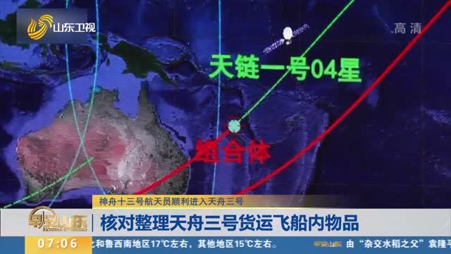 【神舟十三号航天员顺利进入天舟三号】核对整理天舟三号货运飞船内物品