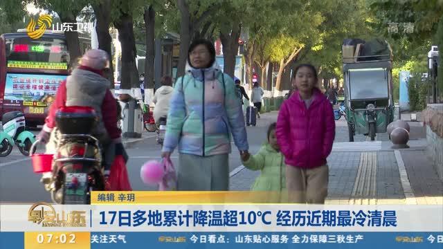 【寒潮来袭】17日多地累计降温超10℃ 经历近期最冷清晨