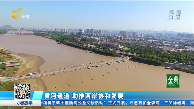 """济南黄河隧道 同学们心中的""""幸福隧道"""""""
