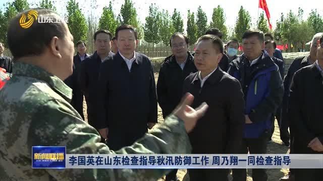 李国英在山东检查指导秋汛防御工作 周乃翔一同检查指导