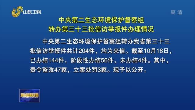 【第(di)二輪(lun)中央生態環境保(bao)護督jiang)煸諫蕉 恐醒氳di)二生態環境保(bao)護督jiang)熳樽zhuan)辦第(di)三(san)十三(san)批信訪(fang)舉(ju)報件辦理(li)情況