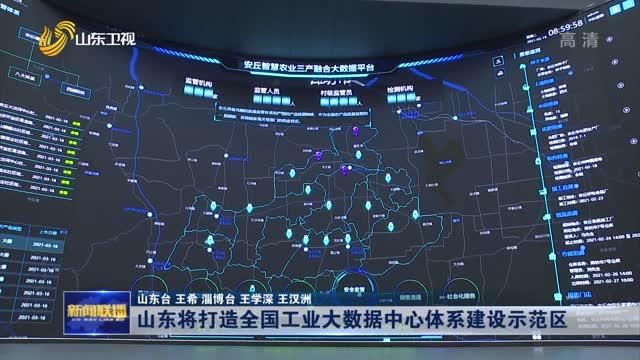 山东将打造全国工业大数据中心体系建设示范区