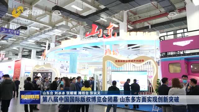 第(di)八屆中國國際版(ban)權博覽會閉幕 山東多方面實現(xian)創新突破