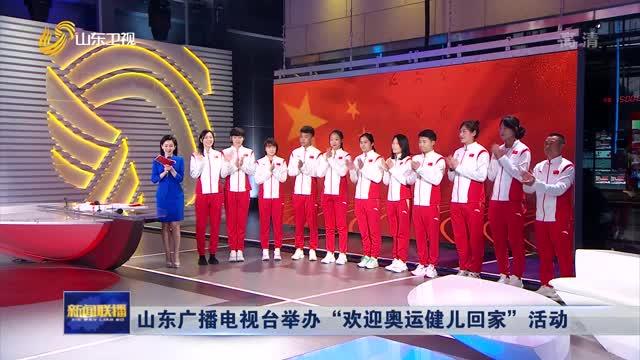 """山東廣(guang)播電視台舉(ju)辦""""歡(huan)迎奧運健兒(er)回(hui)家""""活動"""