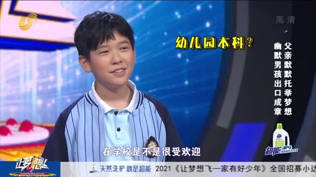 20211018《讓夢想飛(fei)》︰幽默男孩出口成(cheng)章 父親默默托舉夢想