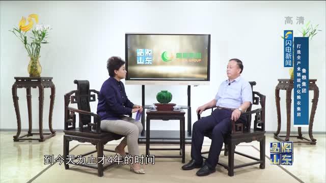 【品牌馨对话】鲁粮集团——打造全产业链现代化粮农集团