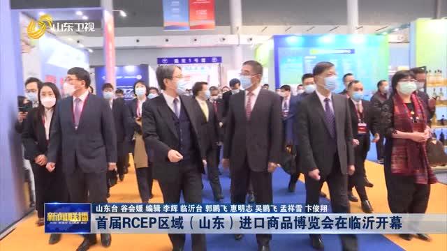 首屆RCEP區域(yu)(山東)進口商品博(bo)覽會在臨沂(yi)開幕