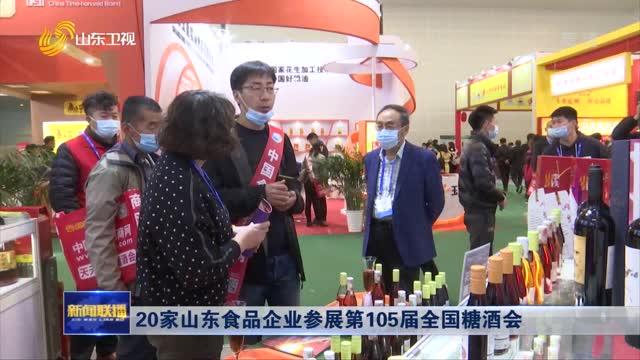 20家山東食品(pin)企業參展第105屆全國糖酒(jiu)會