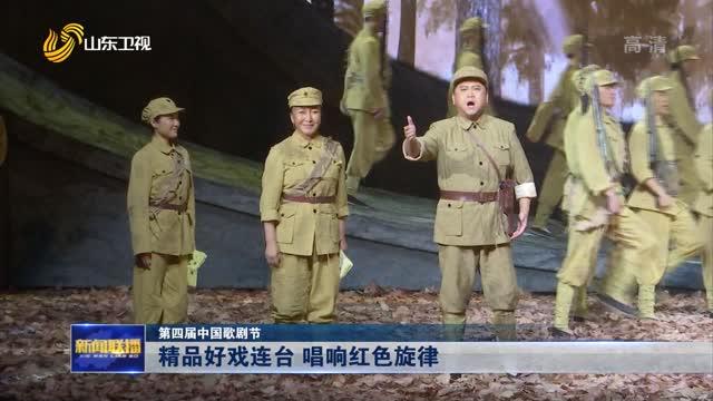 【第四屆中國歌(ge)劇節】精品(pin)好戲連(lian)台 唱(chang)響(xiang)紅色旋律