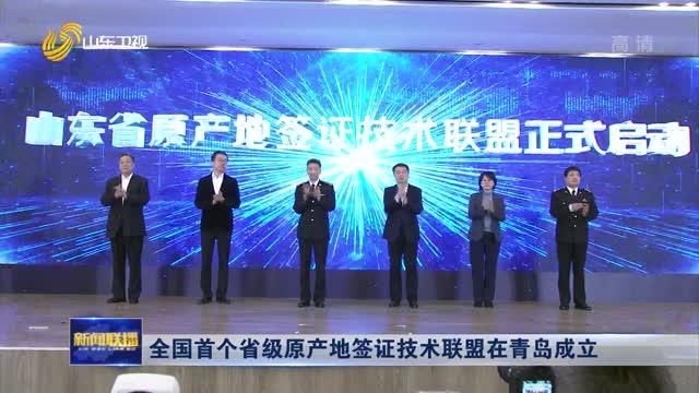 全國首個省級原(yuan)產地簽(qian)證技術聯盟在青(qing)島成(cheng)立