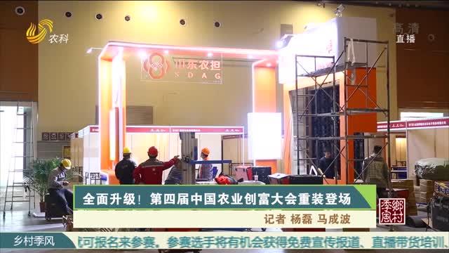 全面升级!第四届中国农业创富大会重装登场