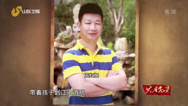 【百年初心】王红旭:最后的课堂