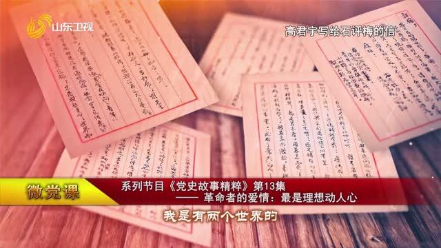 【微党课】系列节目《党史故事精粹》第13集——革命者的爱情:最是理想动人心