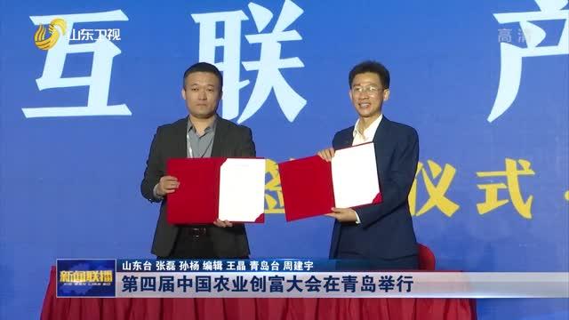 第四届中国农业创富大会在青岛举行
