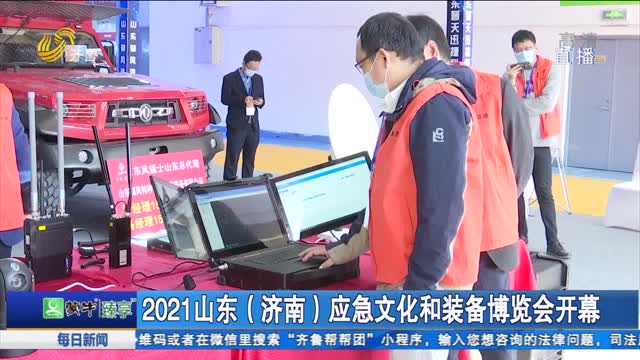 2021山东(济南)应急文化和装备博览会开幕