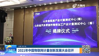 2021年中国物联网计量创新发展大会召开