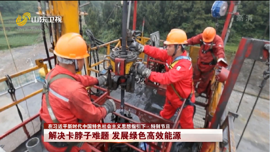 【在习近平新时代中国特色社会主义思想指引下·特别节目】解决卡脖子难题 发展绿色高效能源