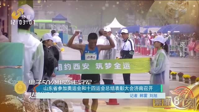 山东省参加奥运会和十四运会总结表彰大会济南召开