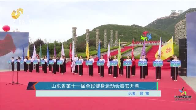 山东省第十一届全民健身运动会泰安开幕