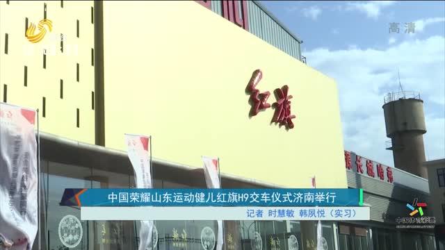 中国荣耀山东运动健儿红旗H9交车仪式济南举行