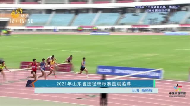 2021年山东省田径锦标赛圆满落幕
