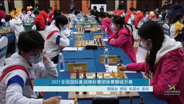 2021全国国际象棋锦标赛团体赛聊城开幕