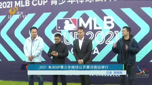 2021 MLBCUP青少年棒球公开赛济南站举行