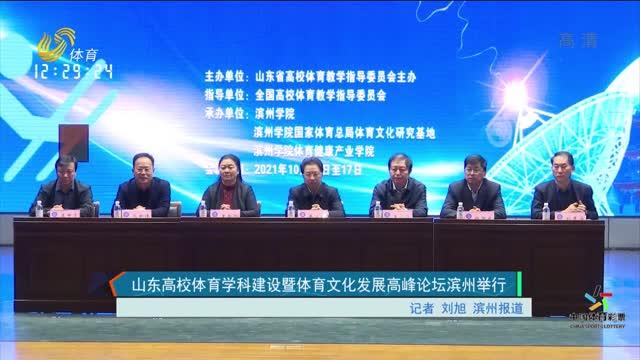 山东高校体育学科建设暨体育文化发展高峰论坛滨州举行