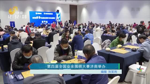第四届全国业余围棋大赛济南举办