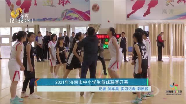 2021年济南市中小学生篮球联赛开幕