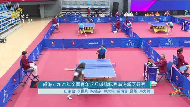 威海:2021年全国青年乒乓球锦标赛南海新区开赛